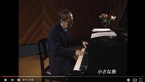 大野雄二 Yuji Ohno ソロピアノ 小さな旅