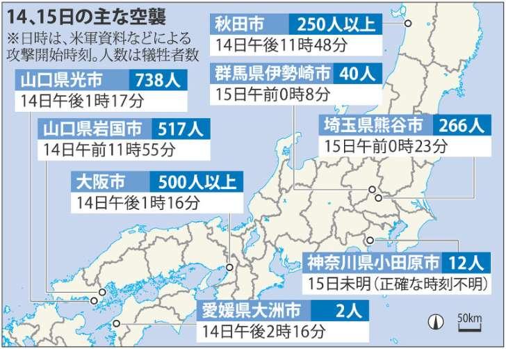 1945年8月14、15日の空襲l