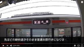 【青春18きっぷ】神奈川から在来線のみで大阪に行きました!