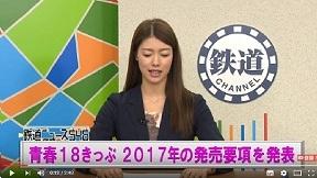 青春18きっぷ 2017年の発売要項を発表【鉄道ニュース546】