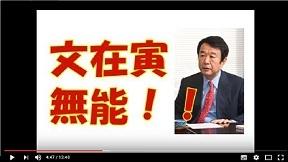 青山繁晴、韓国の文在寅大統領、ほんとに邪魔