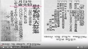 元慰安婦の捏造新聞記事が公開され、誰も知らなかった衝撃の事実に世界が驚愕ww