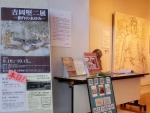 ①展示会入り口CIMG2661 (2)