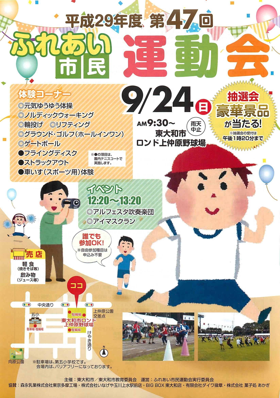 20170924運動会表