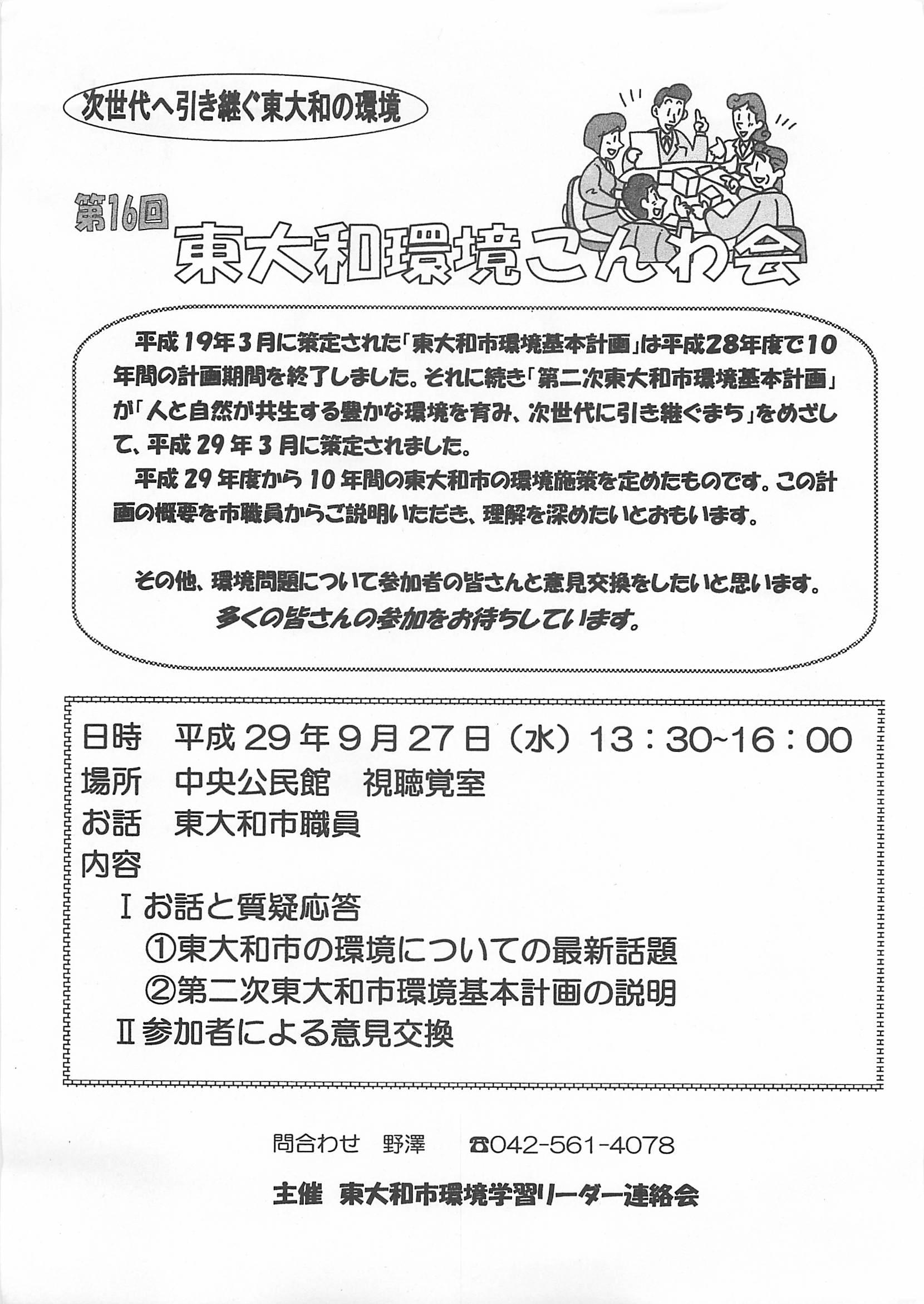 20170927環境こんわ会