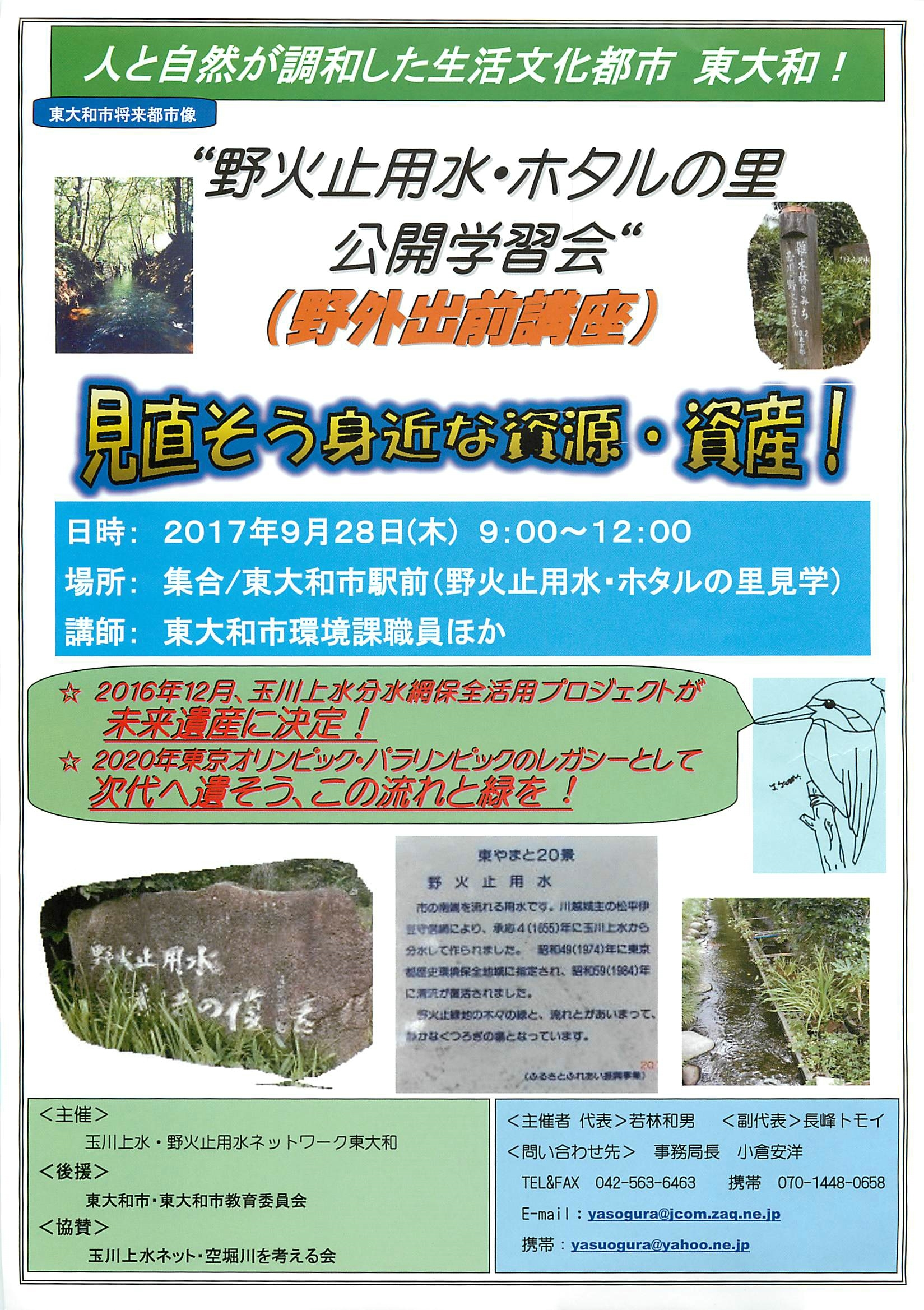 20170928野火止公開学習会
