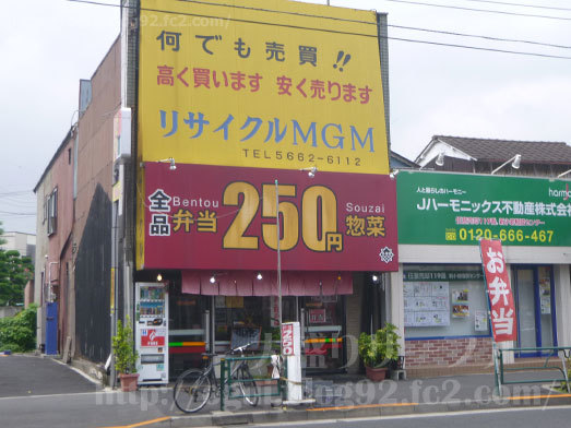 リサイクル屋MGMの店頭看板035