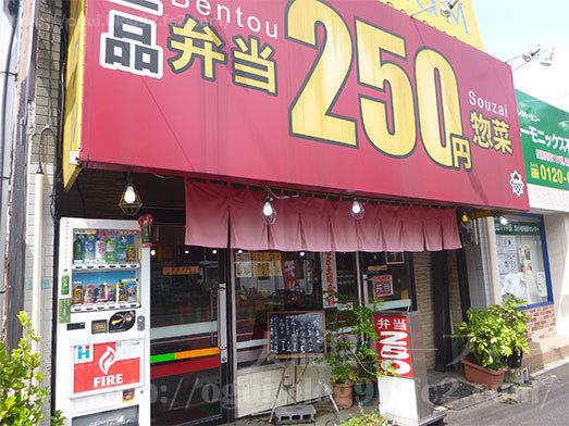 新小岩250円弁当のデリカ松島036