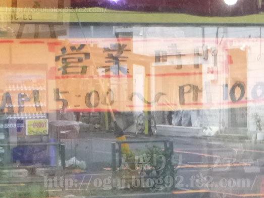250円弁当デリカ松島の営業時間037