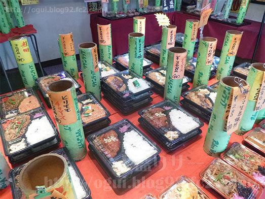 デリカ松島店の弁当の値段をチェック040