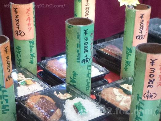 デリカ松島店の弁当の値段をチェック041