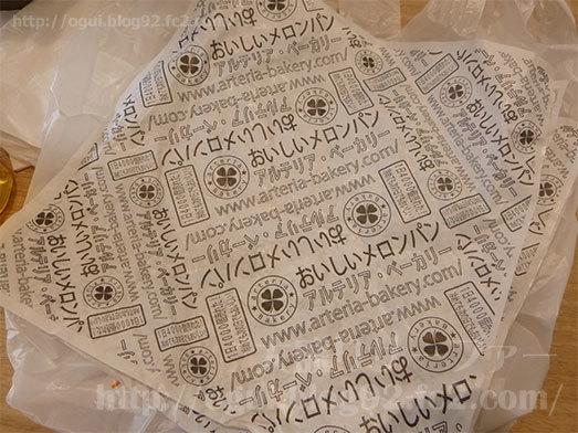 アルテリアベーカリーの包装紙017