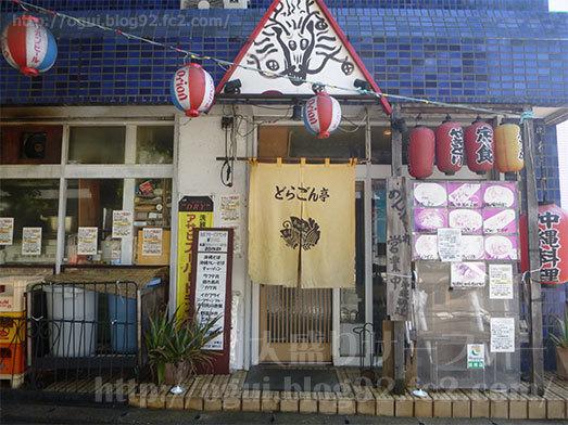 沖縄料理どらごん亭の店舗外観030