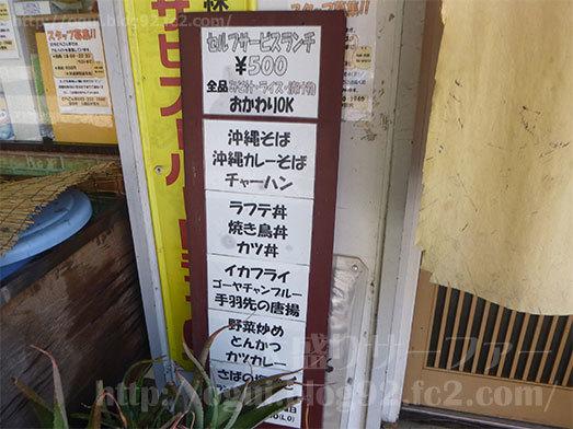 どらごん亭サービスランチ500円031