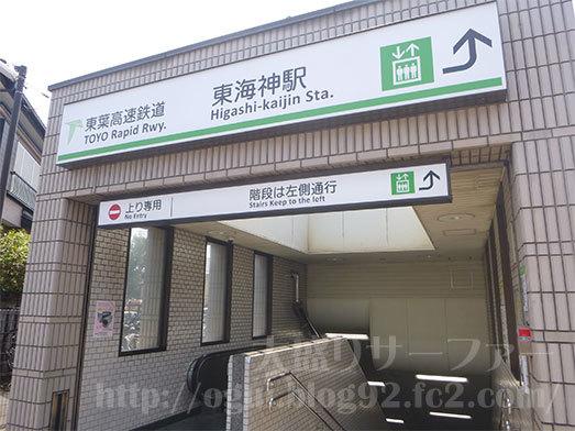 東葉高速鉄道の東海神駅002