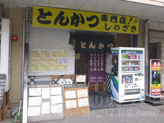 とんかつ専門店のしのざき003