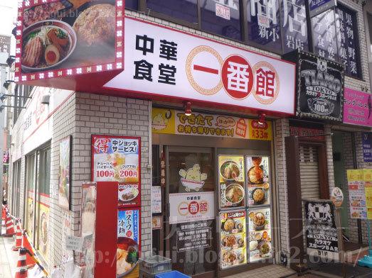 中華食堂一番館新小岩ルミエール店004