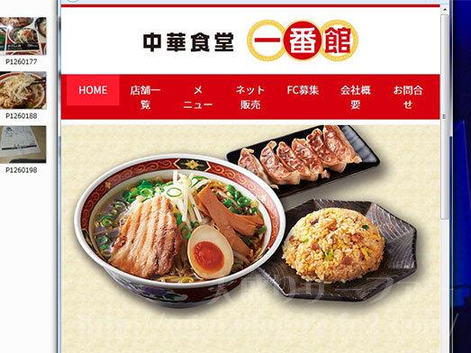 中華食堂一番館ホームページ005
