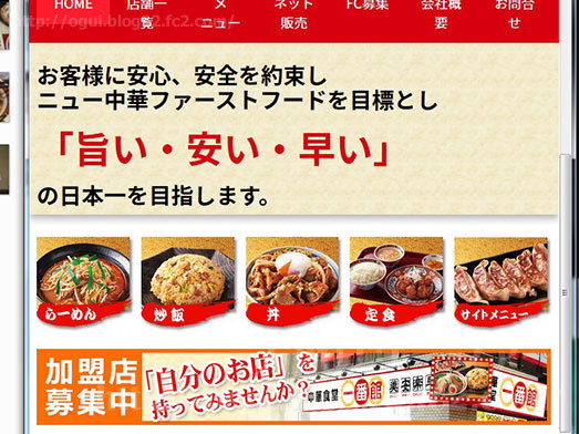 中華食堂一番館ホームページ006