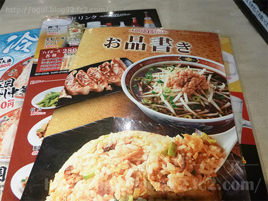 中華食堂一番館のメニュー009