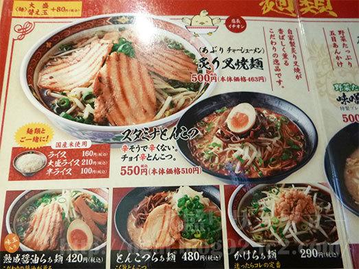 中華食堂一番館のメニュー010
