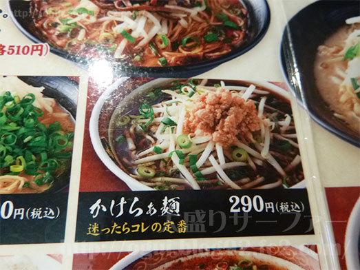 中華食堂一番館のメニュー011