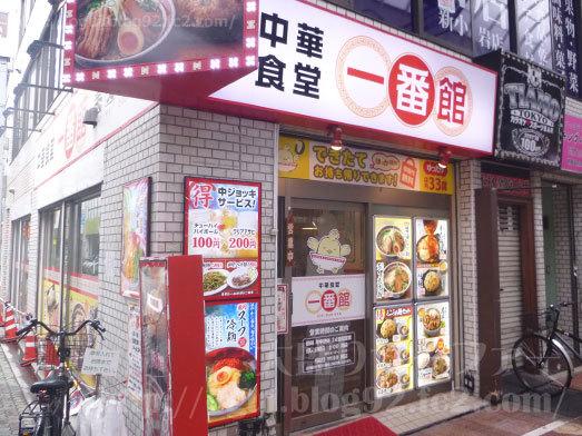 中華食堂一番館の新小岩ルミエール店030