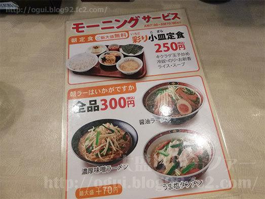 中華食堂一番館のメニュー033