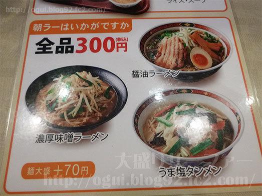 中華食堂一番館のモーニングメニュー035