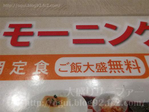 中華食堂一番館のモーニングメニュー036