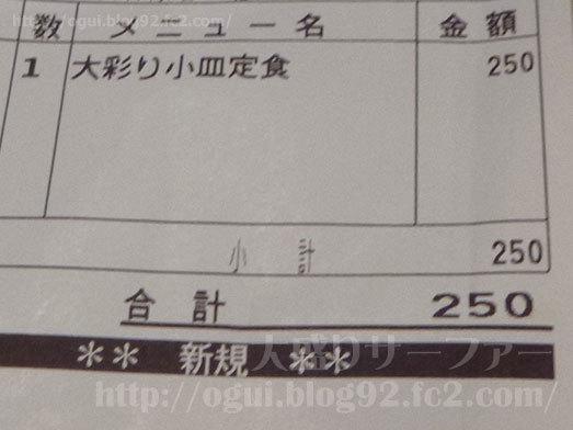 大彩り小皿定食コスパ最高250円051