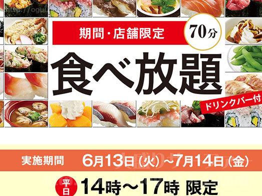かっぱ寿司の食べ放題025