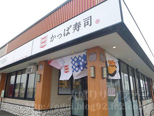 かっぱ寿司の佐倉寺崎店026