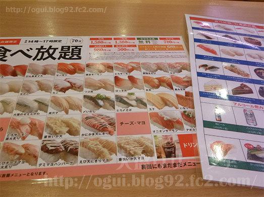 食べ放題メニューチェック029