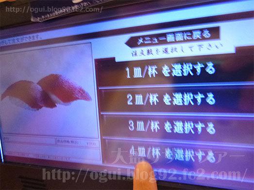 かっぱ寿司タッチパネルで注文030