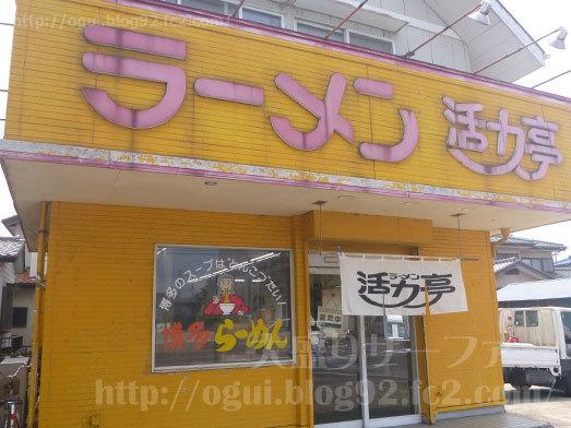 活力亭市原店でランチタイム002