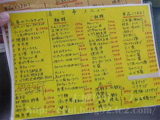 活力亭市原店のメニュー表004