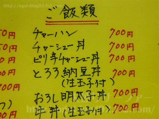 活力亭市原店のメニュー表005
