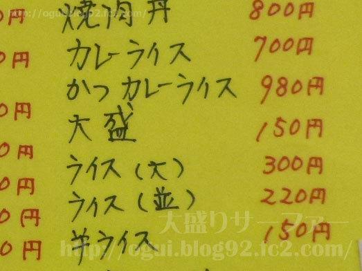 活力亭市原店のメニュー表006