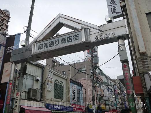 小岩の南口昭和通り商店街002