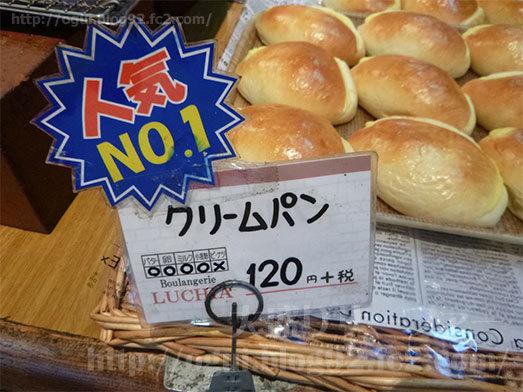 人気No.1のクリームパン004