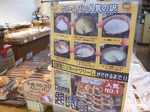 人気No.1のクリームパン005
