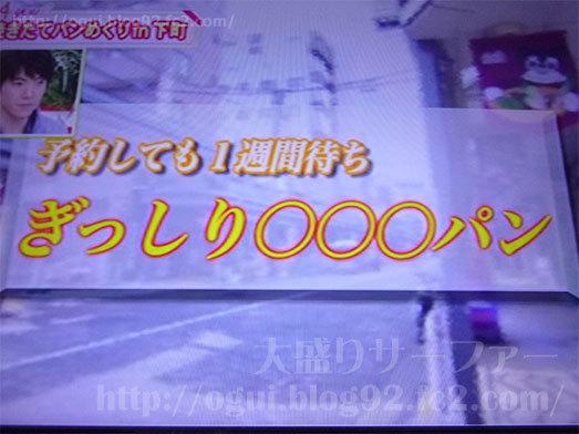 テレビで紹介された人気のパン002