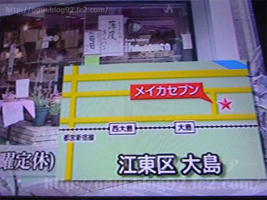 テレビで紹介された人気のパン003
