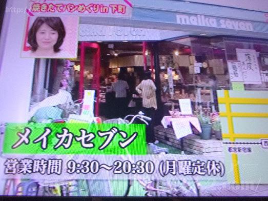 テレビで紹介された人気のパン004