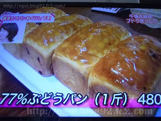 テレビで紹介された人気のパン006
