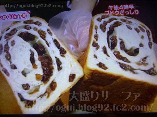 テレビで紹介された人気のパン007