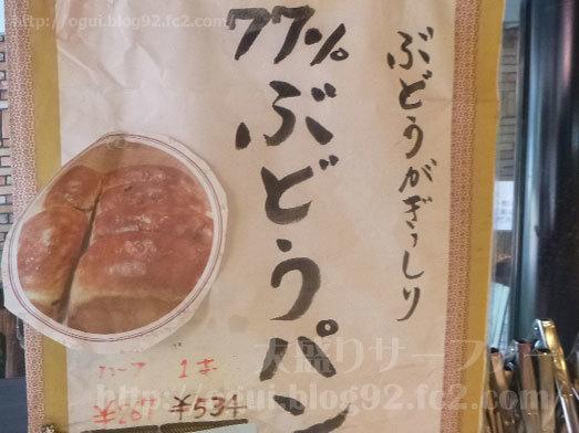 メイカセブンの77%ぶどうパン022