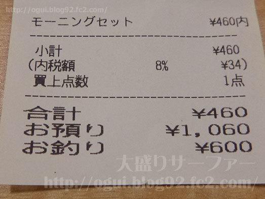 モーニングセット460円037