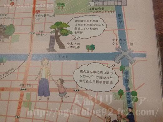 江東区のタウン誌ことみせ040